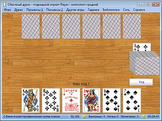 Карточная игра в дурака: скриншот #1