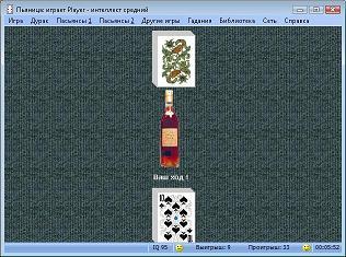 Игры пьяница играть