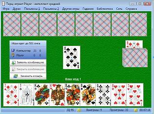 играть карты терц